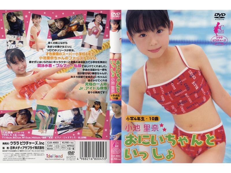 [CLR-4003] Rina Koike 小池里奈 – おにいちゃんといっしょ