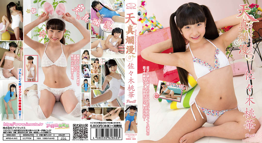[IMBD-323] Momoka Sasaki 佐々木桃華 – 天真爛漫 佐々木桃華 Part3 Blu-ray