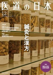 [雑誌] 医道の日本 2019年12月号 [Ido no Nihon 2019-12]