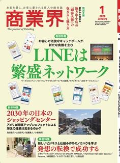 [雑誌] 商業界 2020年01月号
