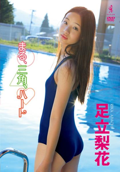 [WBDV-0070] Rika Adachi 足立梨花 – まる、三角、ハート