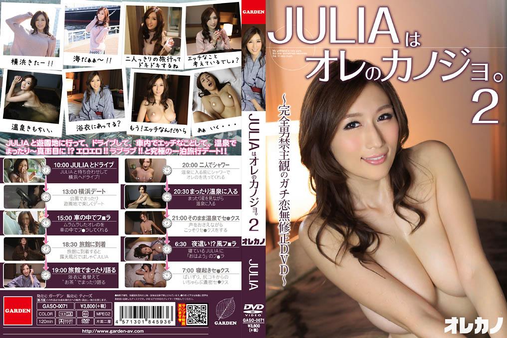 [GASO-0071] JULIA – JULIAはオレのカノジョ。2