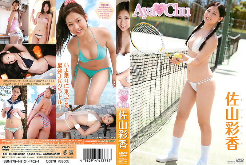 [TSDV-41378] Ayaka Sayama 佐山彩香 – Aya Chu