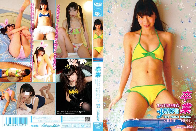 [CPSKY-217] Ayaka Otani 大谷彩夏 – ~卒業(ファイナルミッションメモリアル)~