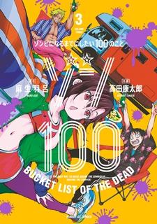 [麻生羽呂x高田康太郎] ゾン100~ゾンビになるまでにしたい100のこと~ 第01-03巻