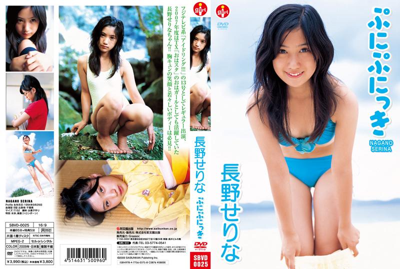 [SBVD-0025] Serina Nagano 長野せりな – ぷにぷにっき