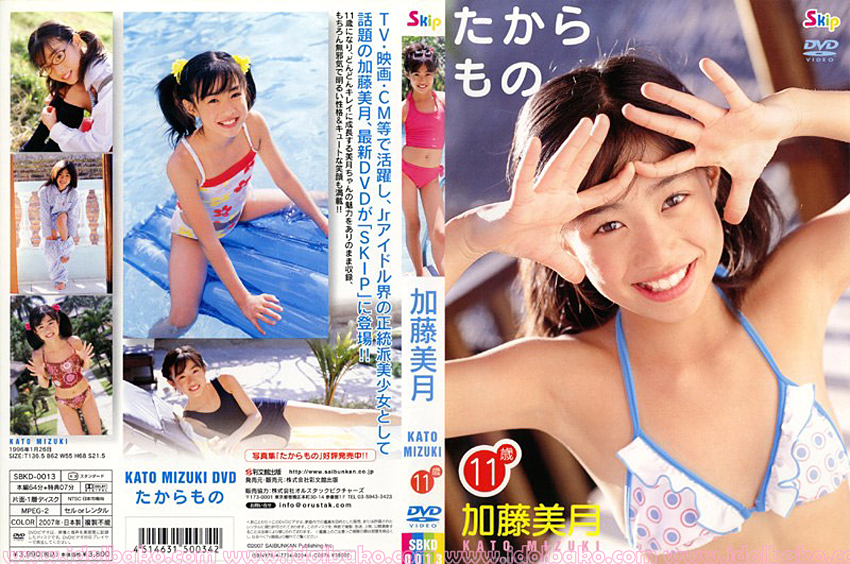[SBKD-0013] Mizuki Kato 加藤美月 – たからもの