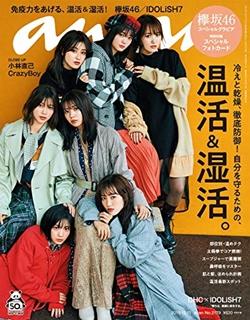 [雑誌] anan 2019年12月11日号