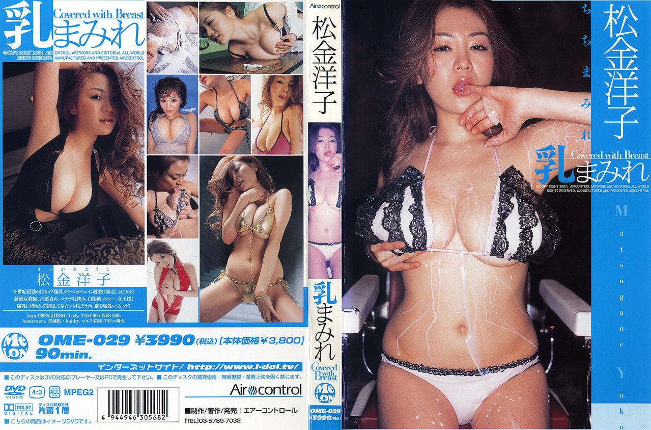 [OME-029] Yoko Matsugane 松金洋子 – 乳まみれ