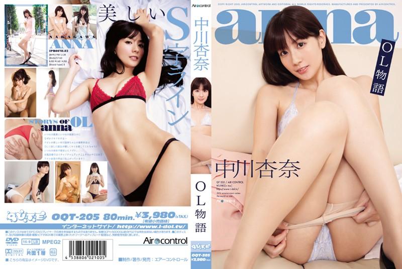 [OQT-205] Anna Nakagawa 中川杏奈 – OL物語